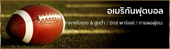 พนันกีฬา UFABET พนันอเมริกันฟุตบอลออนไลน์ UFABET
