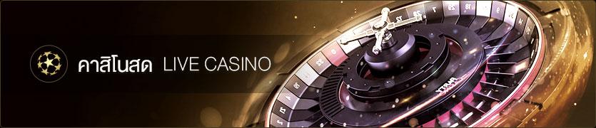 casino-online-ufabet