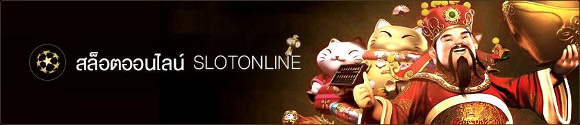 slotonline-ufabet