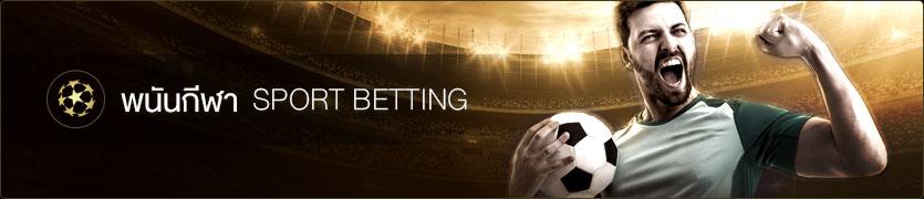 sport-betting-ufabet