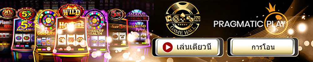 pragmatic play slot ufabet